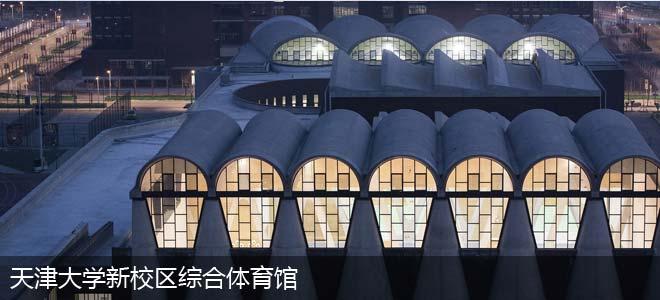 天津大学新校区综合体育馆
