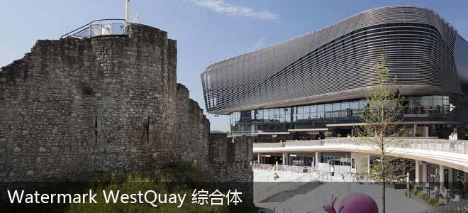 Watermark WestQuay 综合体