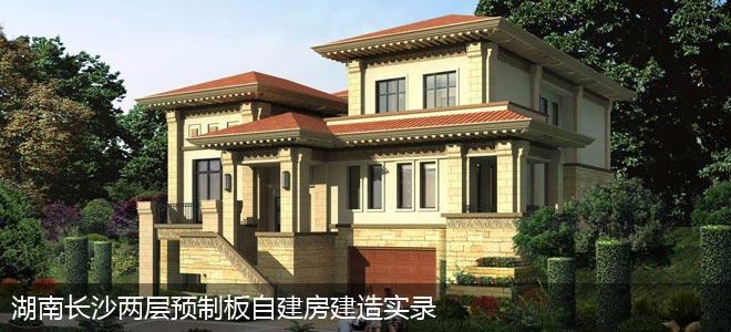 湖南长沙两层预制板自建房建造实录