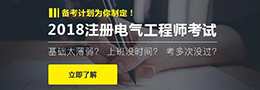 量身定制2018注册电气澳门银河彩票官网师考试课程