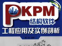 PKPM结构软件工程应用及实例剖析