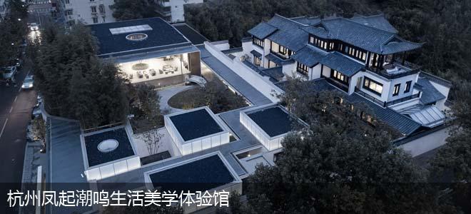 杭州凤起潮鸣生活美学体验馆
