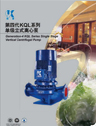 KQL单级立式离心泵