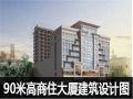 90米高商住大厦建筑设计图(全套图纸)