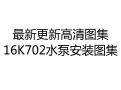 16K702水泵安装图集
