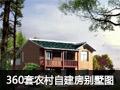 2018最新精选350多套新农村自建房样板房住
