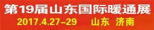 2017年山东省热协19届国际暖通展