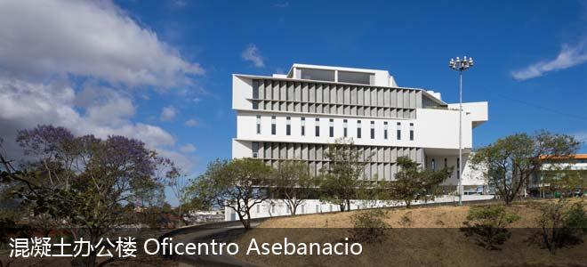 混凝土办公楼 oficentro asebanacio