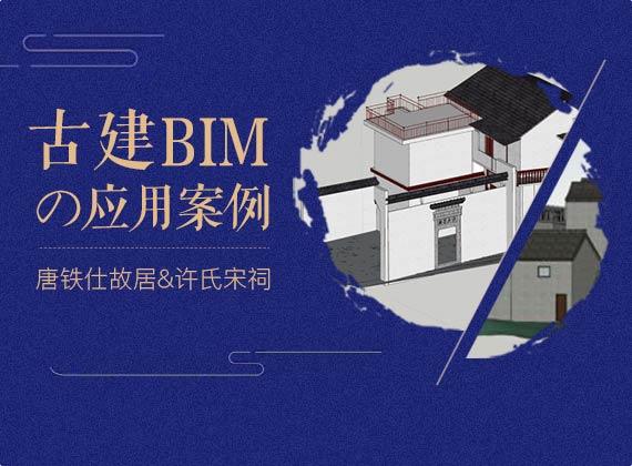 古建BIM应用案例—唐铁仕故居|许氏宋祠