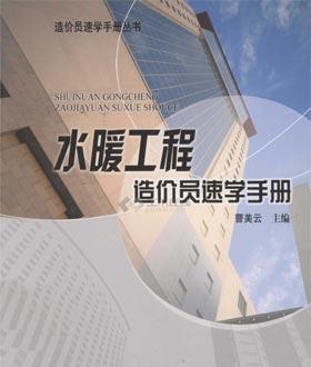 水暖工程造价员速学手册