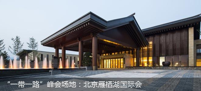 """""""一带一路""""峰会场地:北京雁栖湖国际"""