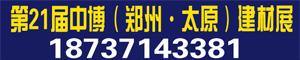 第21届中博(郑州 太原)建材展