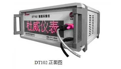 DT102数据采集仪