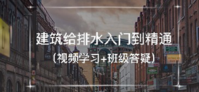 建筑大奖娱乐官网入门到精通视频班