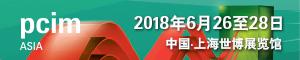 上海国际电力元件、可再生能源管理展