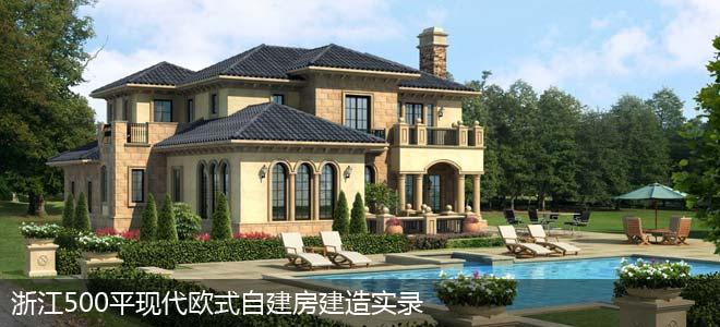 浙江500平现代欧式自建房建造实录