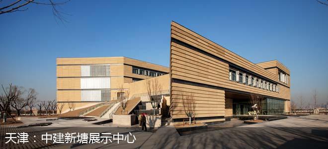 天津:中建新塘展示中心