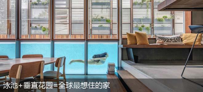 泳池+垂直花园=全球最想住的家