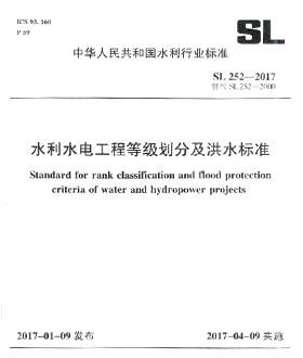 2017水利水电工程等级划分及洪水标准
