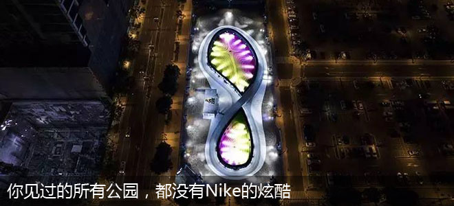 你见过的所有公园,都没有Nike的这个炫