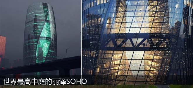 世界最高中庭的丽泽SOHO