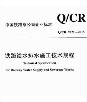 2015铁路给水排水施工技术规程