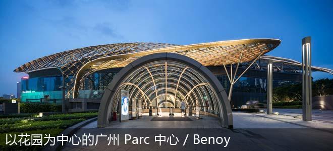 �Ի�Ϊ���ĵĹ��� Parc ���� / Benoy