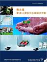 排污水系统/供水系统