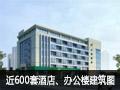 2018最新整理近600份商业酒店、办公综合楼