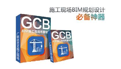 广联达BIM施工现场布置软件