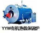 YYW有机热载体锅炉