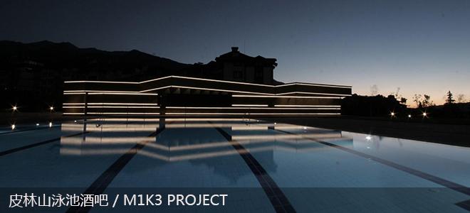 皮林山泳池酒吧 / M1K3 PROJECT